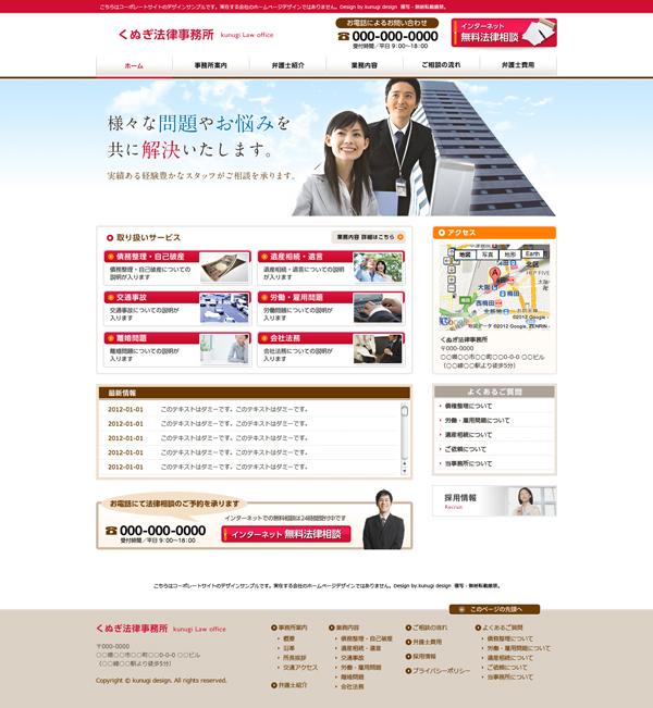 法律事務所のWebデザインサンプル
